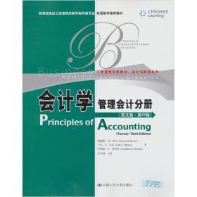 工商管理经典教材·会计与财务系列·会计学:管理会计分册(英文版·第23版)