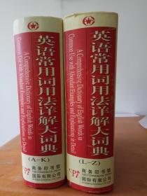 英汉常用词用法详解大词典