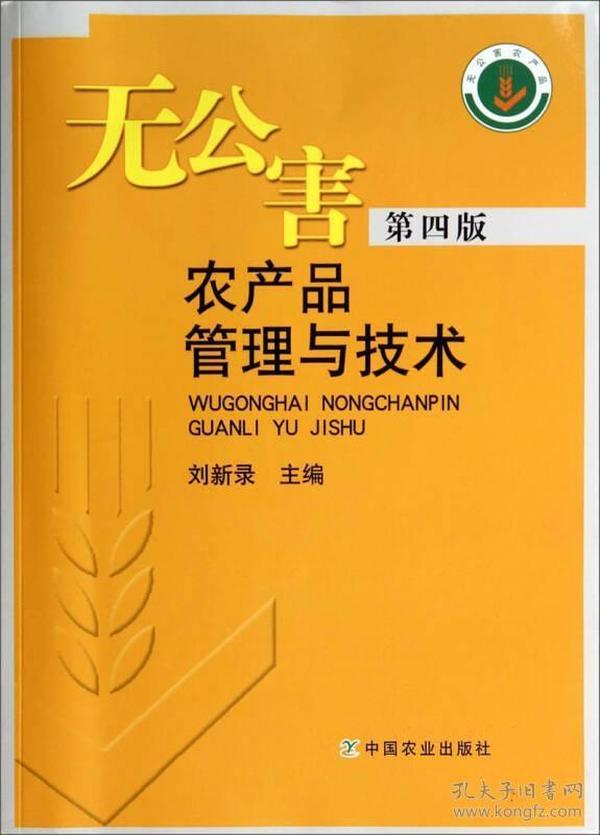 9787109192669无公害农产品管理与技术第四版