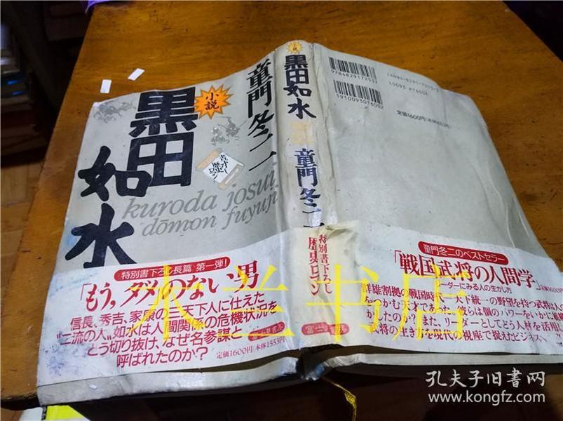 原版日文书 黒田如水 童门冬二 富士见书房 1996年4月 32开硬精装