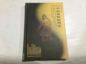 中医证候病理学(硬精装一版一印)