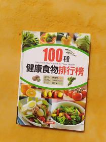 100种健康食物排行榜      (16开软精装本)《014》