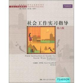 9787300146621社会工作实习指导(第六版)