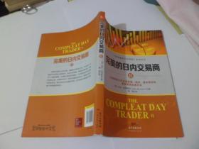 完美的日内交易商 (Ⅱ)