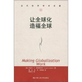 特价 让全球化造福全球 当代世界学术名著