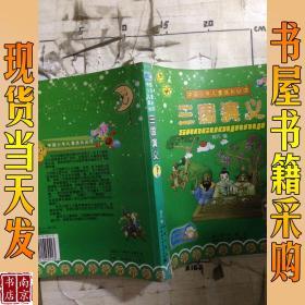 中國少年兒童成長必讀 三國演義 下卷