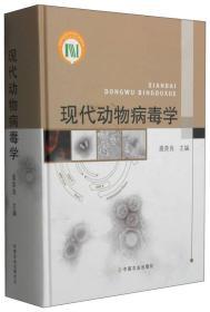 正版送書簽my-9787109197435-現代動物病毒學