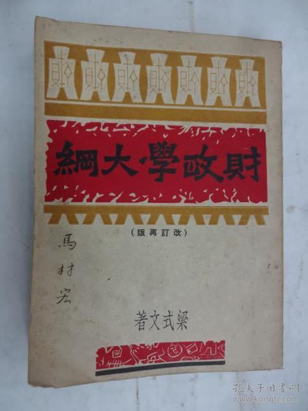 财政学大纲(改订再版)