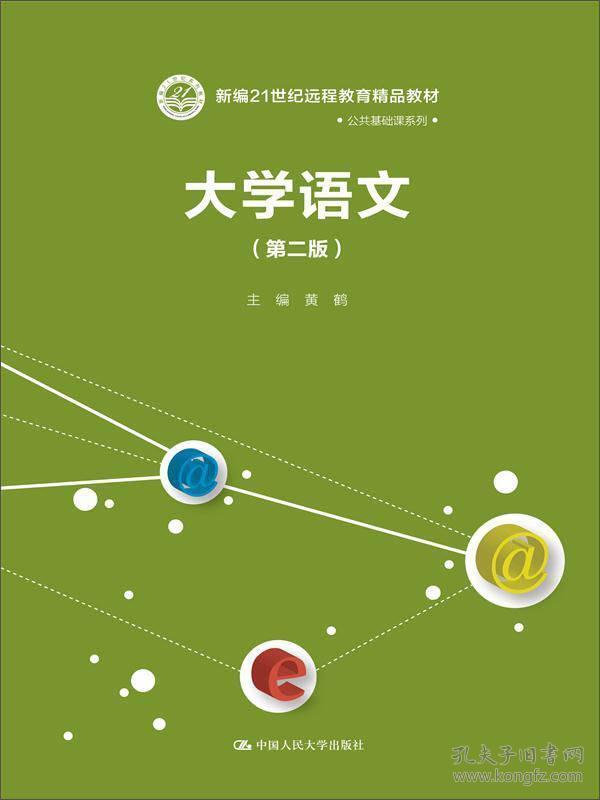 9787300236360大学语文-(第二版)