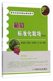 9787109197817葡萄标准化栽培-第2版徐海英,闫爱玲,张国军