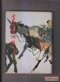 书剑恩仇录 下 明河社   1978年三版