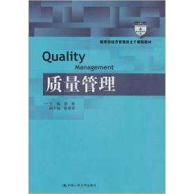 教育部经济管理类主干课程教材:质量管理