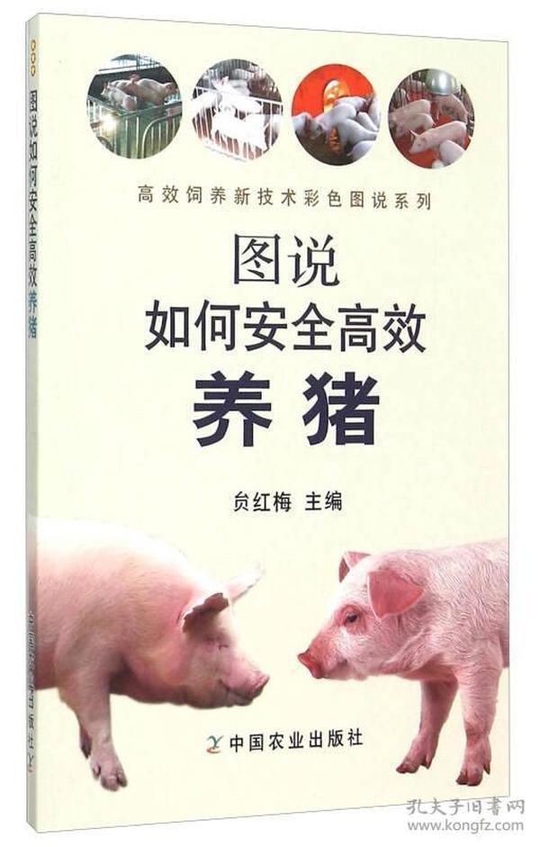 9787109199217图说如何安全高效养猪