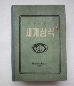 1979年朝鲜文字原版书 세계상식(世界常识) 好像是世界地理的书 硬皮精装 附有世界各国国旗图案 759页 厚度约5.5厘米