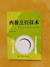 西餐烹饪技术          (16开)《014》