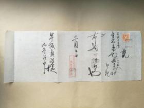 贴日本证券印纸1钱销戳一件