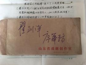 我国著名剧作家、山东省话剧院名誉院长、国家一级编剧翟剑萍《苦菜花》序幕稿