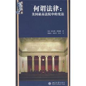 XF 何谓法律:美国最高法院中的宪法