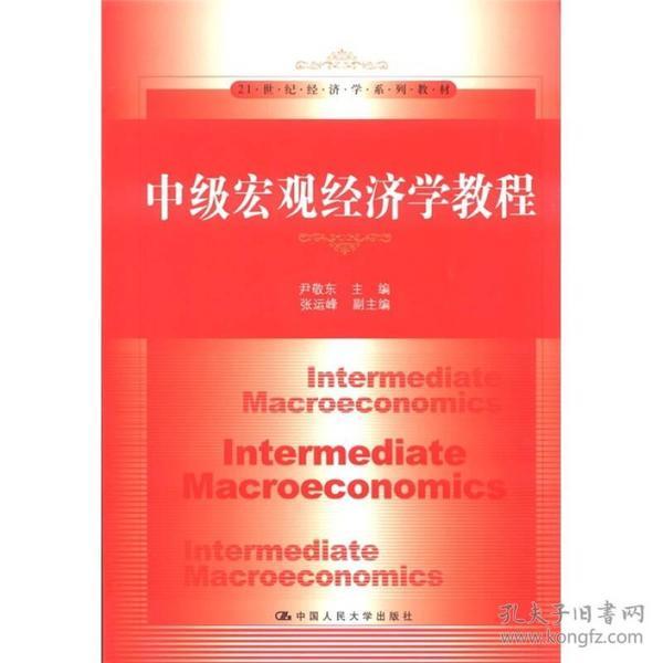 中级宏观经济学教程/21世纪经济学系列教材