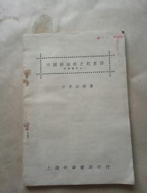 民国版 中国诗词曲之轻重律(音乐丛刋之一)1933年一版一印