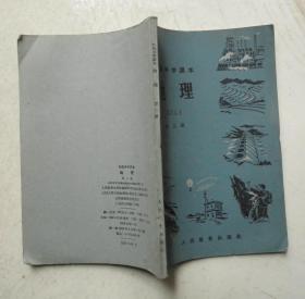 初级中学课本地理第二册(初版未使用品好)