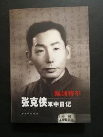 佩剑将军:张克侠军中日记(私藏品佳)