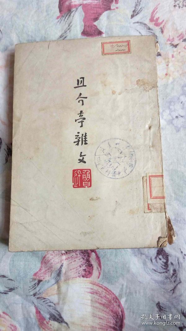 且介亭杂文(鲁迅三十年集之28杂文)民国36年哈尔滨版