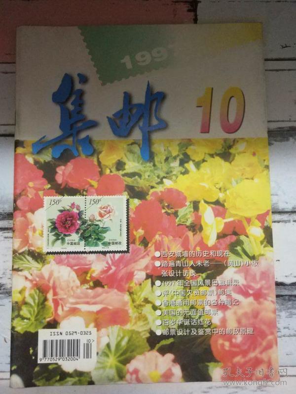 《集邮 1997第10期》11月份将要发行的邮票、西安城墙的历史与现在、集邮真是该下乡.....