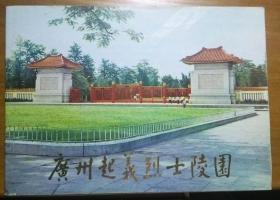 广州起义烈士陵园    C2