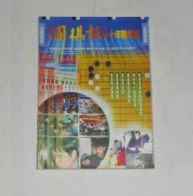 围棋报十年精华本 1998年1版1印