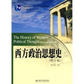 9787301141700西方政治思想史-(修订版)