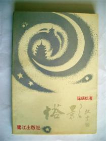 曾文景上款,诗人陈瑞统钤印签赠本《陈瑞统》鹭江出版社初版初印(软精装)1092*787
