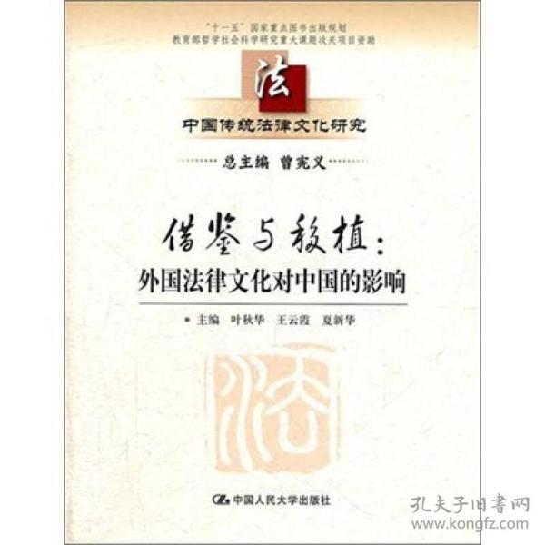 中国传统法律文化研究:借鉴与移植·外国法律文化对中国的影响
