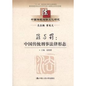 中国传统法律文化研究·罪与罚:中国传统刑事法律形态