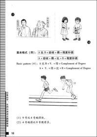 边看边学:实用汉语语法图解教程