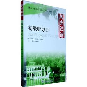 北大版对外汉语教材·基础教程系列:风光汉语(初级听力)(2)(全2册)