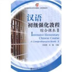 9787301142264汉语初级强化教程