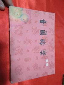 中国菜谱(四川)