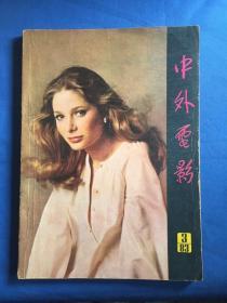 中外电影83年34共1本