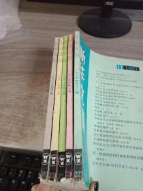 新华文摘1997-4.5.9.10.11
