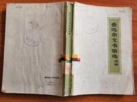 鲁迅杂文书信选续编