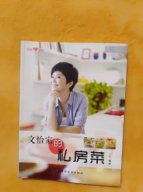 文怡家的私房菜      (16开)《014》