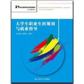 大學生職業生涯規劃與就業指導(21世紀高職高專規劃教材·公共課系列)