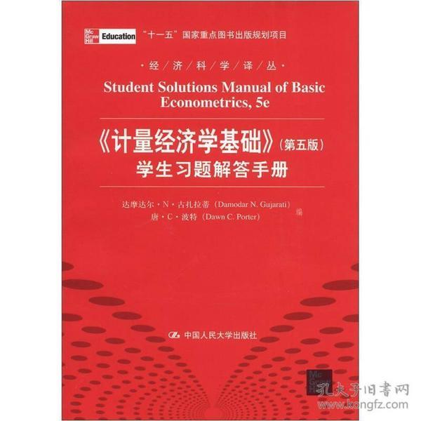 经济科学译丛:《计量经济学基础》(第5版)学生习题解答手册