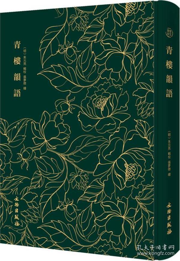 奎文翠珍系列 青楼韵语