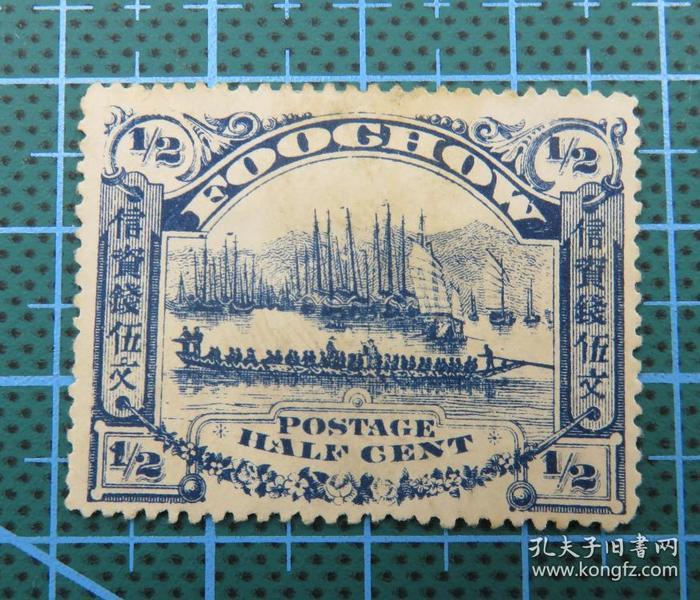 """清代福州商埠""""龙舟竞赛图""""--信资钱伍文--新票1张"""
