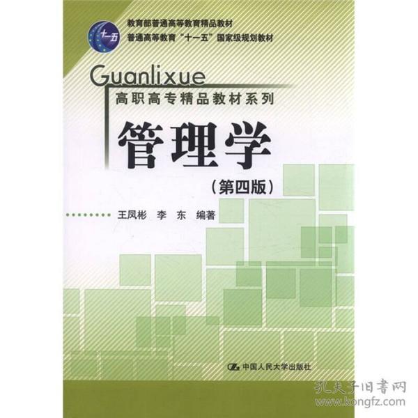 """管理学(第4版)/普通高等教育""""十一五""""国家级规划教材·高职高专精品教材系列"""