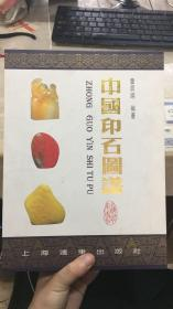 中国印石图谱(有函套)