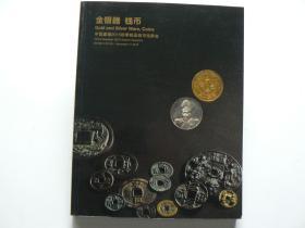 中国嘉德2015秋拍、金银器、钱币