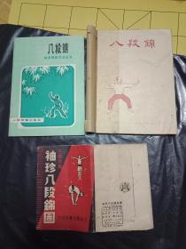 稀缺武术资料书《八段锦 1957年一版一印》《袖珍八段锦图》《八段锦 --体育锻炼》3册合售--书品如图   内容完整